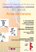 Cartel exposición de fin de curso 2016 de Shodō y Sumi-e en Sevilla