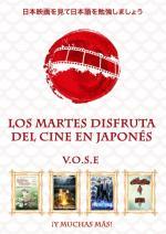 """Ciclo """"Los martes, el cine en japonés"""" en Madrid"""